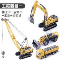 邦娃良品 合金仿真挖掘模型套装 折叠吊车+挖掘机+铲车+运输车障