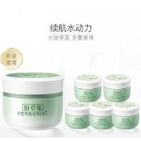HERBORIST 佰草集 新玉润保湿菁华霜 (50g+10g*5) *2件