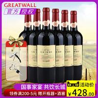 国产红酒 中粮长城天赋葡园精选级赤霞珠干红葡萄酒整箱750ml*6瓶