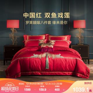 罗莱家纺LUOLAI八件套婚庆大红色全棉提花刺绣结婚床上用品床单被罩套件 缘来是你 1.8m(6英尺)床,请配 220×250cm被芯