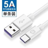 HP 惠普 Type-C快充数据线 5A 0.25m