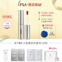 新品发售、预售:IPSA 茵芙莎 至臻蜜润唇釉 2g