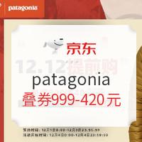 4日0点、促销活动 : 京东 patagonia/巴塔哥尼亚 双12提前购
