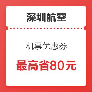 来囤!深圳航空 6.6抵30元+19.9抵100元