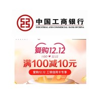 工商银行 X 京东 12月京东支付优惠
