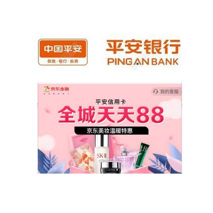 移动专享 : 平安银行 X 京东  美妆品类专享优惠