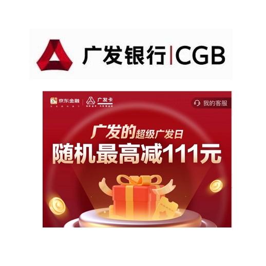 移动专享 : 广发银行 X 京东  12月京东支付优惠