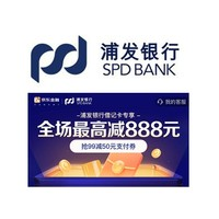 浦发银行 X 京东 借记卡专享优惠