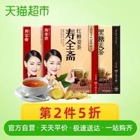 寿全斋 红糖姜茶120gx2盒 黑糖姜茶120g 姜母茶老姜汤大姨妈