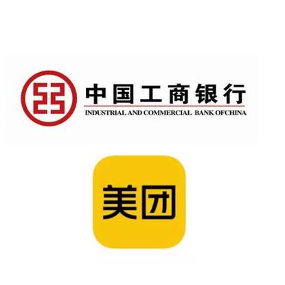 移动专享 : 工商银行 X 美团  双12支付优惠