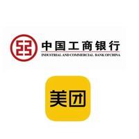 移动专享:工商银行 X 美团  双12支付优惠