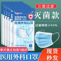 中赣 一次性医用外科口罩 灭菌级 10只装 *10件