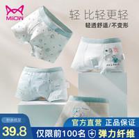 Miiow 猫人 儿童内裤 4条装