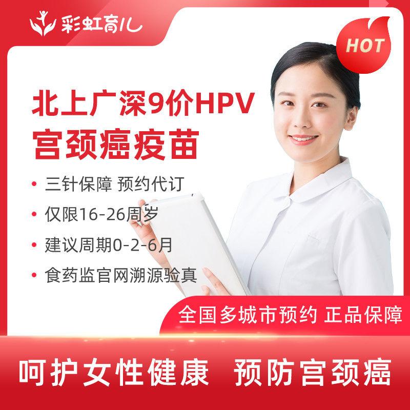 9价hpv疫苗预防宫颈癌预约代订 北上广深
