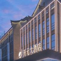 乌镇开元大酒店 豪华双床房2晚(含早+乐园体验+姑嫂饼+延迟退房)
