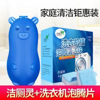 蓝泡泡洁厕灵厕所除臭马桶去异味神器洗衣机清洁剂泡腾片除污宝块