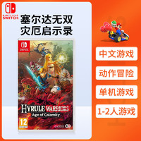 任天堂switch游戏ns卡带 塞尔达无双 灾厄启示录 Zelda 中文