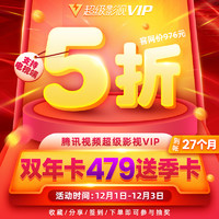 腾讯视频超级影视VIP24个月【送3个月】