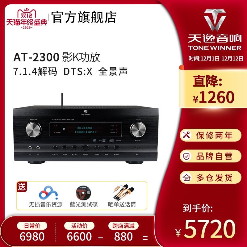 Winner/天逸AT-2300杜比全景声家庭影院功放专业大功率影K一体机