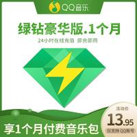 QQ音乐会员 绿钻VIP豪华版1个月月卡