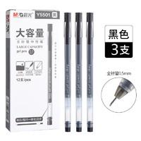 M&G 晨光 Y5501 大容量全针管中性笔 0.5mm 3支