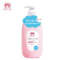 Baby elephant 红色小象 儿童洗发水 530ml