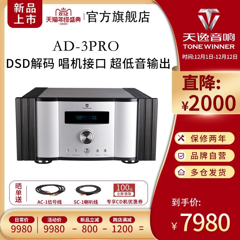 Winner/天逸 AD-3PRO 纯甲类大功率发烧DSD解码功放机HIFI全平衡