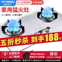 韩国现代(HYUNDAI)燃气灶 台式嵌入式两用 煤气灶双灶 天然气液化气可选