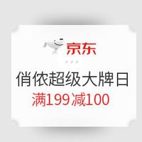 促销活动:京东 俏侬超级大牌日 烘焙专场