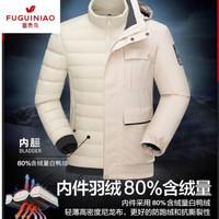 富贵鸟 羽绒冲锋衣可拆卸羽绒内胆外套户外运动外套上衣