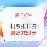能省!厦门航空 19.9购100元券包(1张满500减50及5张10元无门槛)
