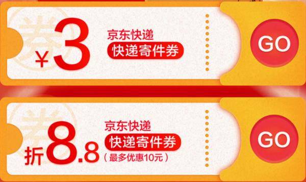 京东 工作日商务寄 8.8折寄件券
