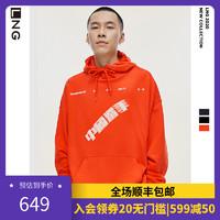 预售LNG中国选手李宁联名印花宽松套头连帽卫衣男女同款2020新款 *2件