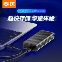 麥沃 MAIWO K1685P3 M.2 nvme硬盤盒