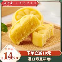 五芳斋绿豆糕伴手礼桂花糕零食小吃糕点点心好吃的早餐食品绿豆饼(【桂花口味】25g*8枚绿豆糕)