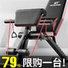 哑铃凳仰卧起坐健身器材家用男辅助多功能腹肌板健身椅飞鸟卧推凳