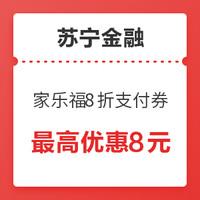 苏宁金融 家乐福8折支付券