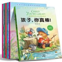《儿童情商培养和内心成长绘本》全6册