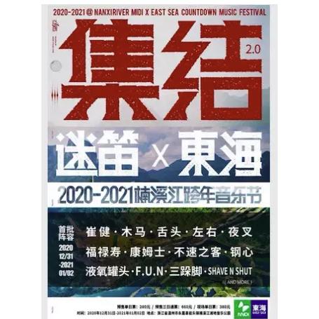 2020-2021楠溪江迷笛东海跨年音乐节(崔健/木头/左右/康姆士)温州站