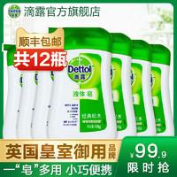 滴露抑菌液体香皂洗手液滋润松木便携式家用100g*12