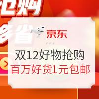 移动专享、促销活动:京东 京喜12.12 好物抢购专场