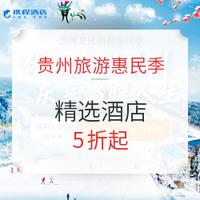 贵州文化旅游惠民季,精选酒店限量5折起