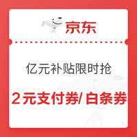 移动端:京东 亿元补贴限时抢 39-2元京东支付券