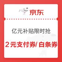 京东 亿元补贴限时抢 39-2元京东支付券