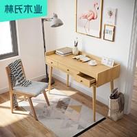 林氏木业实木书桌组合一体卧室北欧风简约电脑桌家用办公书台EN1V(【原木色】EN1V-E书桌+LS046W1书椅、否)