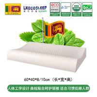 LKECO 斯里兰卡进口95%天然乳胶枕C10枕头(多款可选)
