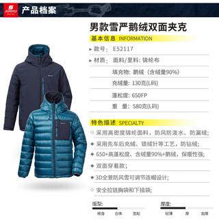 君羽户外鹅绒羽绒服男加厚2020新品连帽百搭双面穿保暖外套E52117