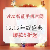 促销攻略:vivo官网 12.12年终盛典