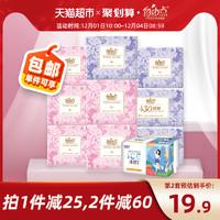 自由点卫生巾日用夜用组合装超薄棉柔10包104片姨妈巾女箱装 *2件