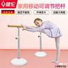 健伦(JEEANLEAN)舞蹈把杆家用专业压腿儿童可移动杆子固定式升降成人 不锈钢升级版1.5米(加重加厚)